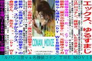 中川翔子[Staff]さんのツイート中吊り広告