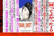 Daiki Matsudateさんのツイート中吊り広告