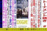 堀江貴文(Takafumi Horie)さんのツイート中吊り広告