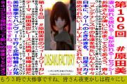 元小池@トレちゃんねるさんのツイート中吊り広告