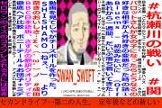 @swan_swiftさんのツイート中吊り広告