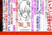 mizukiさんのツイート中吊り広告