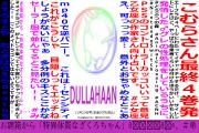 中村和利さんのツイート中吊り広告