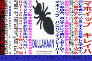 @Dullahaanさんのツイート中吊り広告