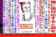 @seisoku333さんのツイート中吊り広告