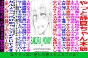 @sakura_monkyさんのツイート中吊り広告