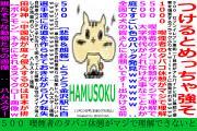 @hamusokuさんのツイート中吊り広告