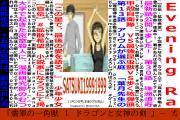 @satsuki19991999さんのツイート中吊り広告