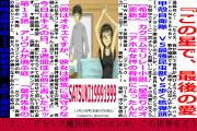 Hideki Ikioさんのツイート中吊り広告