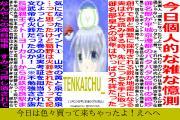 日本銀行さんのツイート中吊り広告
