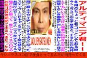 Susumu Hirasawaさんのツイート中吊り広告