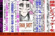 黒金和刀さんのツイート中吊り広告