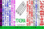 安倍晋三さんのツイート中吊り広告