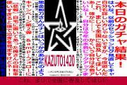 桜準急@創作用さんのツイート中吊り広告