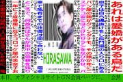 @hirasawaさんのツイート中吊り広告