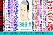 tomokin966さんのツイート中吊り広告