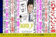たまがわみん(東急多摩川線ファンサイト管理人更新休止)さんのツイート中吊り広告