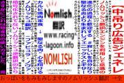 NomlishBlog_botさんのツイート中吊り広告
