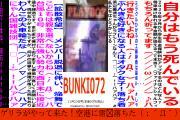 @bunki072さんのツイート中吊り広告