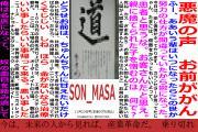 田村淳さんのツイート中吊り広告