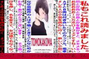 横浜国大生協学生委員会LuckyDipさんのツイート中吊り広告