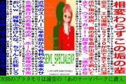 池ちゃん@つぶきゃら始めたさんのツイート中吊り広告
