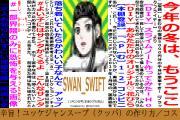 のり松(ビスチェ)さんのツイート中吊り広告
