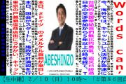 @AbeShinzoさんのツイート中吊り広告
