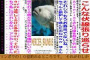 ナトリウム@焼きうどんパンさんのツイート中吊り広告