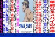 念仏の砂鉄さんのツイート中吊り広告