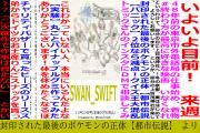 優輝さんのツイート中吊り広告
