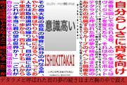 マラ雄@りせ☆まらさんのツイート中吊り広告