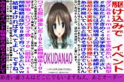@okudanaoさんのツイート中吊り広告