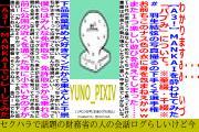 @yuno_pixivさんのツイート中吊り広告