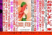 @dodo_r7038さんのツイート中吊り広告