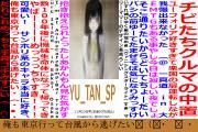@yu_tan_spさんのツイート中吊り広告
