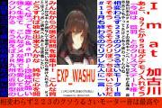 @Exp_Washuさんのツイート中吊り広告