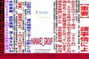 ハンJ太郎さんのツイート中吊り広告