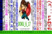 @doku_6_17さんのツイート中吊り広告
