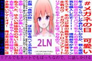 偽五旬円さんのツイート中吊り広告