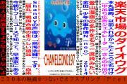 TVアニメ「ユーリ!!! on ICE」さんのツイート中吊り広告