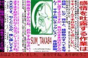 松本人志さんのツイート中吊り広告
