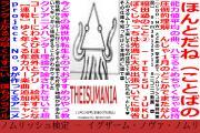 パロット@脱ツイ廃宣言さんのツイート中吊り広告