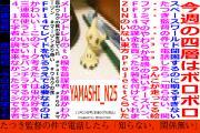 @yamashi_n25さんのツイート中吊り広告