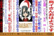 桜井誠さんのツイート中吊り広告