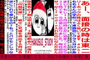 KIRIMIちゃん.【公式】さんのツイート中吊り広告