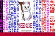 まっちゃん号@配車係兼務をぢさんさんのツイート中吊り広告