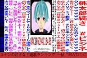 横内なおきさんのツイート中吊り広告