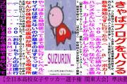 ☆ルーチェ@黒猫㌠STARiA☆さんのツイート中吊り広告