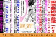 白石涼子さんのツイート中吊り広告